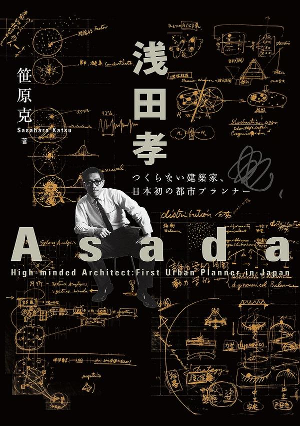 浅田孝 つくらない建築家、日本初の都市プランナー | Ohmsha