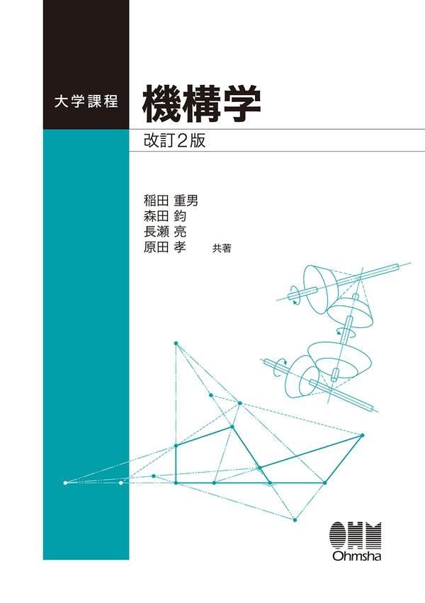 大学課程 機構学(改訂2版) | Ohmsha