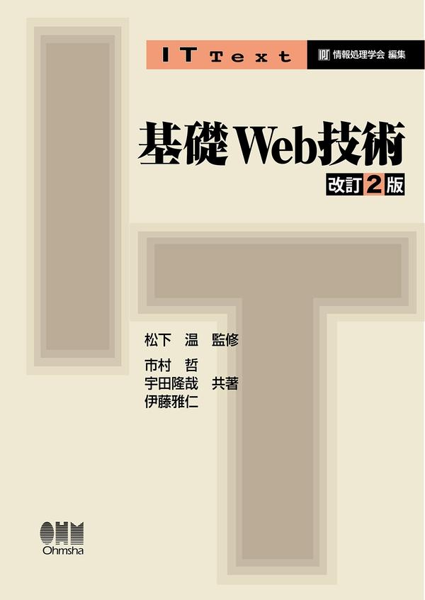 it text 基礎web技術 改訂2版 ohmsha