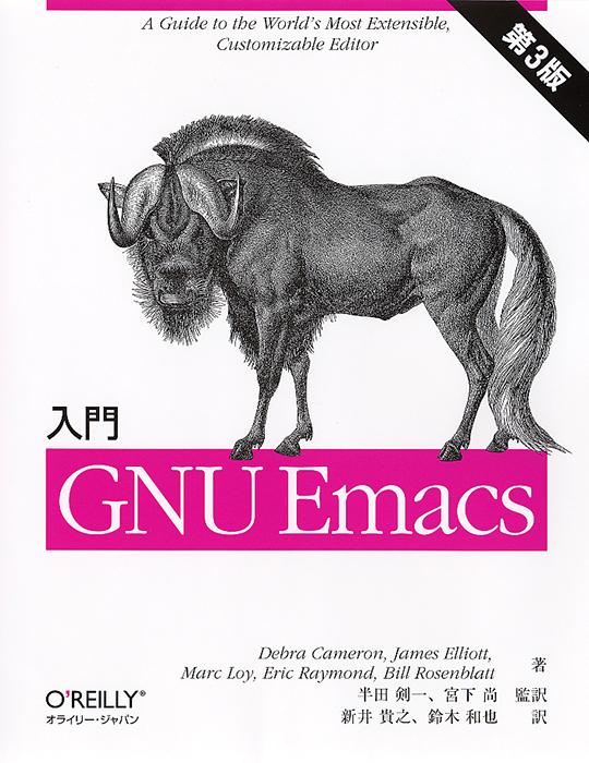 入門 GNU Emacs(第3版) | Ohms...