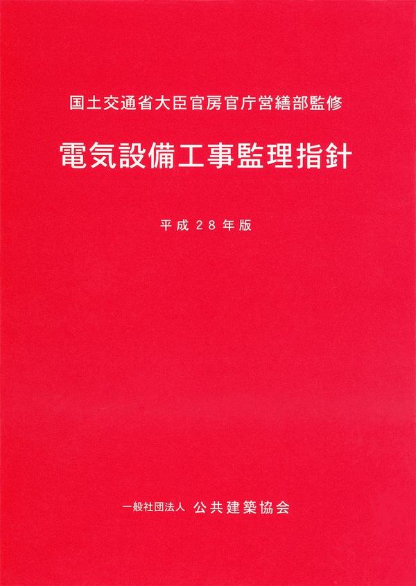 官庁営繕:官庁営繕の技術基準 - 国土交通省