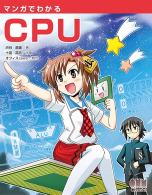 The Manga Guide to CPU