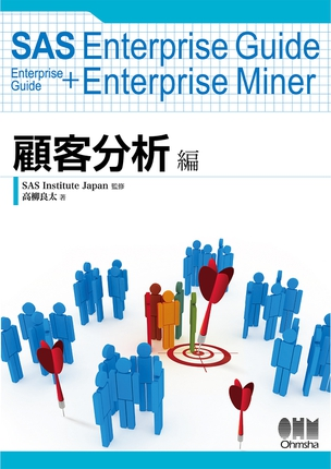 SAS Enterprise Guide Enterprise Guide+Enterprise Miner 顧客分析編