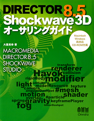 DIRECTOR 8.5 Shockwave 3Dオーサリングガイド