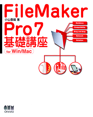 FileMaker Pro 7 基礎講座 for Win/Mac