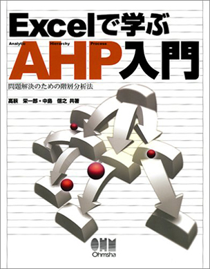 Excelで学ぶ AHP入門