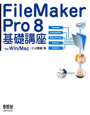 FileMaker Pro 8 基礎講座 for Win/Mac