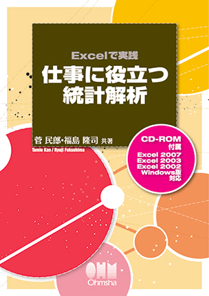 Excelで実践 仕事に役立つ統計解析
