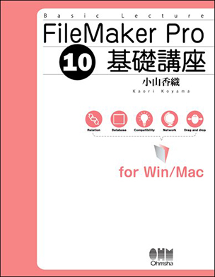 FileMaker Pro 10 基礎講座 for Win/Mac