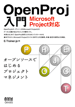 OpenProj入門 Microsoft Project対応