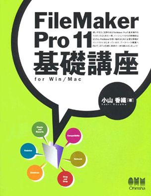 FileMaker Pro 11 基礎講座 for Win/Mac