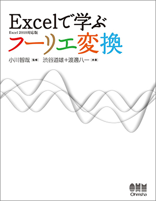 Excelで学ぶフーリエ変換 Excel 2010対応版