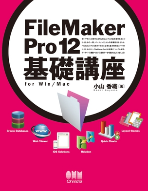 FileMaker Pro 12 基礎講座 for Win/Mac