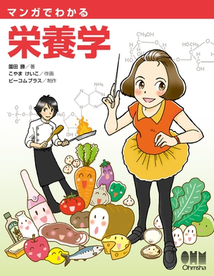 The Manga Guide to Nutritional Science