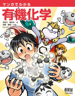 The Manga Guide to Organic Chemistry
