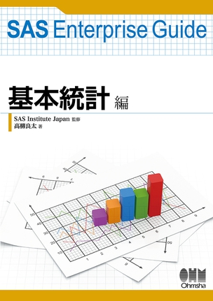 SAS Enterprise Guide 基本統計編