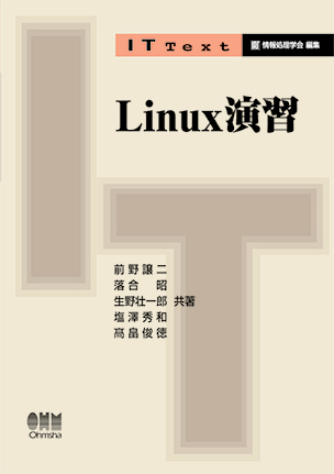 IT Text Linux演習