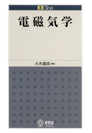 EE Text電磁気学