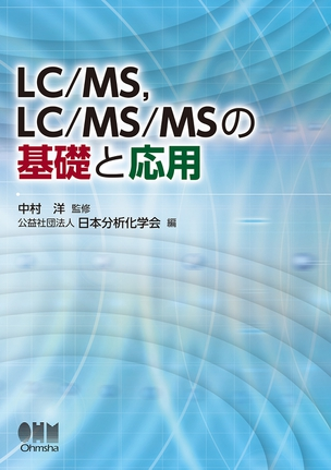 LC/MS、LC/MS/MSの基礎と応用