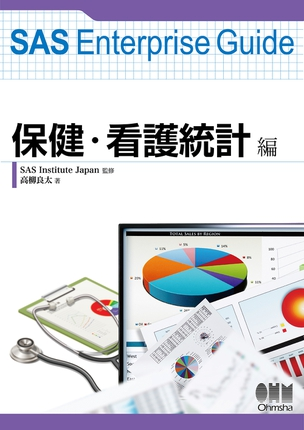 SAS Enterprise Guide 保健・看護統計編