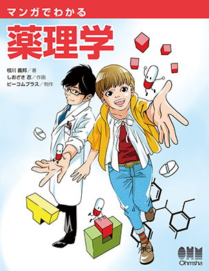 The Manga Guide to Pharmacology