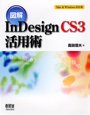 図解 InDesign CS3活用術