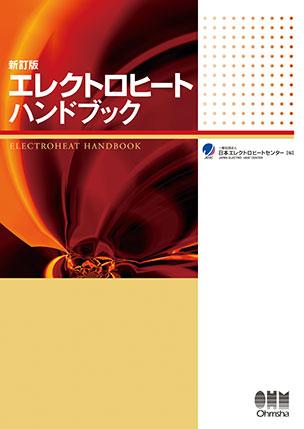 新訂版 エレクトロヒートハンドブック
