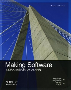 Making Software エビデンスが変えるソフトウェア開発