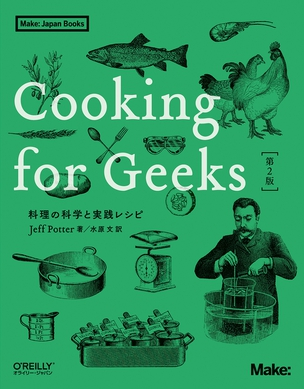 Cooking for Geeks 料理の科学と実践レシピ(第2版)