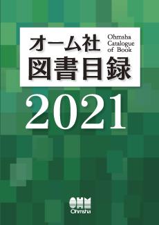 オーム社図録目録2021