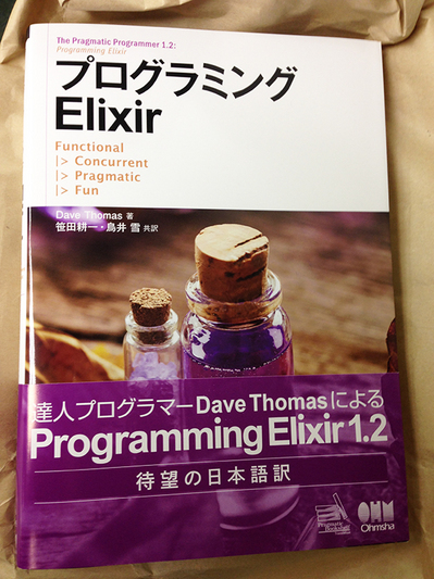 20160809-programming-elixir-ja-sample-copy-small.jpg