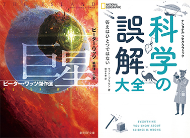 書籍『巨星』『科学の誤解大全』