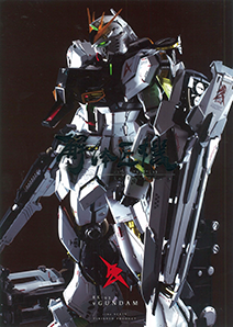 「METAL STRUCTURE 解体匠機 RX-93 νガンダム」カタログ
