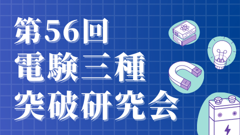 第56回 電験三種 突破研究会